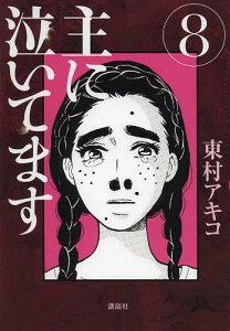 主に泣いてます 8 (モーニングKC)[本/雑誌] (コミックス) / 東村アキコ/著