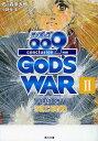 サイボーグ009完結編 2012 009 conclusion GOD'S WAR 2 (角川文庫) (文庫) / 石ノ森章太郎/〔...