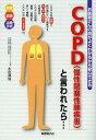 「COPD〈慢性閉塞性肺疾患〉」と言われたら… 検査 診断 治療・手術 COPDの自己管理票付。 (お医者さんの話がよくわかるから安心できる)..