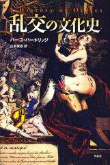 【送料無料選択可!】乱交の文化史 / 原タイトル:A History of Orgies (単行本・ムック) / バー...