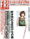 FRIDAY (フライデー) 2012年10/5号 (雑誌) / 講談社