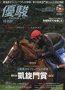 優駿 2012年10月号 第91回凱旋門賞(仏GI) (雑誌) / 中央競馬ピーアール・センター