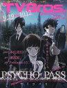 TV Bros (テレビブロス) 2012年9/29号 【表紙】 PSYCHO-PASS サイコパス (雑誌) / 東京ニュー...