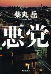 悪党 (角川文庫) (文庫) / 薬丸岳/〔著〕