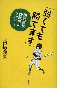 【送料無料選択可!】弱くても勝てます 開成高校野球部のセオリー (単行本・ムック) / 高橋秀実/著
