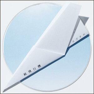 紙飛行機 / コブクロ