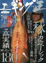 【送料無料選択可!】エギング王(12) 2012年11月号 (雑誌) / 内外出版社