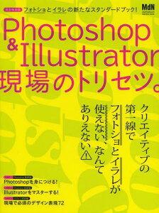 【送料無料選択可!】Photoshop&Illustrator現場のトリセツ 「フォトショ」と「イラレ」の新た...