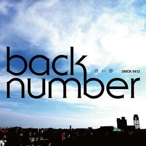【送料無料選択可!】【初回仕様あり!】青い春 / back number