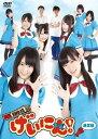 NMB48 げいにん! DVD-BOX [通常版] / バラエティ (NMB48)