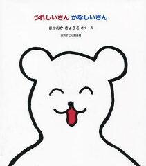 【送料無料選択可!】うれしいさんかなしいさん (児童書) / まつおかきょうこ/さく・え