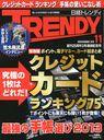 日経トレンディ 2012年11月号 (雑誌) / 日経BPマーケティング