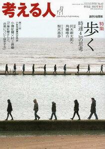 【送料無料選択可!】考える人 2012年11月号 【特集】 歩く 時速4kmの思考 (雑誌) / 新潮社