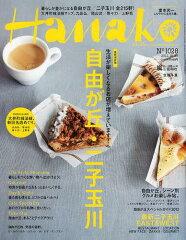 Hanako (ハナコ) 2012年10/25号 自由が丘・ニ子玉川 (雑誌) / マガジンハウス
