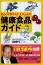 安心して飲みたい人のための健康食品ガイド (単行本・ムック) / 田中...