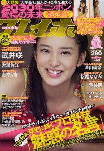 週刊プレイボーイ 2012年10/22号 【表紙】 武井咲 (雑誌) / 集英社