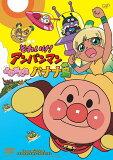 それいけ! アンパンマン よみがえれ バナナ島 / アニメ