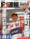 F1速報 2012年10月18日号 【表紙】 小林可夢偉 (雑誌) / 三栄書房