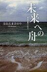 未来への舟 草木虫魚のいのり (単行本・ムック) / おおえまさのり/著