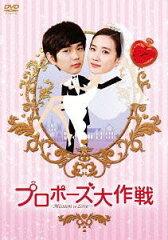 プロポーズ大作戦 〜Mission to Love DVD-BOX 1 / TVドラマ