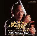 必殺誕生40周年 映画 必殺! 厳選 ミュージックファイル Vol.2[CD] / サントラ