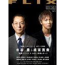 FLIX (フリックス) 2012年12月号 【表紙】 水谷豊 & 成宮寛貴 TV「相棒」シーズン11 (雑誌) /...