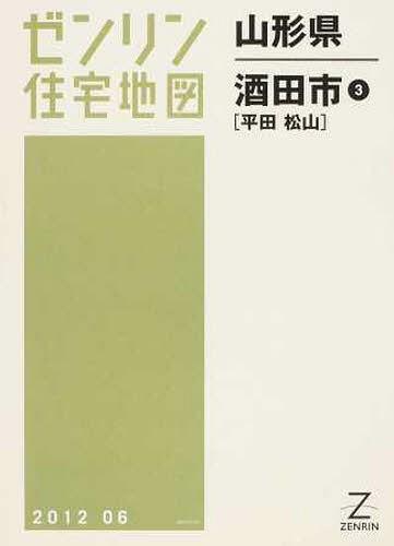 山形県 酒田市 3 平田・松山 (ゼンリン住宅地図) (単行本・ムック) / ゼンリン