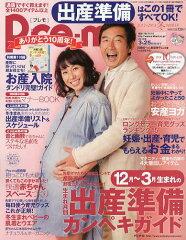 Pre-mo (プレモ) 2012年11月号 【表紙】石田純一・東尾理子夫妻 (雑誌) / 主婦の友社