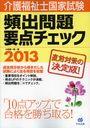 介護福祉士国家試験頻出問題要点チェック 2013 (単行本・ムック) / 小椋喜一郎/著