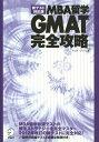 MBA留学GMAT完全攻略 (単行本・ムック) / アゴス・ジャパン/著