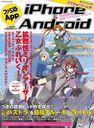 ファミ通App iPhone&Android NO.004 (エンターブレインムック) (単行本・ムック) / エンター...