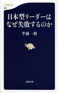 日本型リーダーはなぜ失敗するのか (文春新書) (新書) / 半藤一利/著
