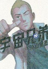 宇宙兄弟 19 【通常版】 (モーニングKC) (コミックス) / 小山宙哉/著