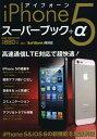 iPhone5スーパーブック+α (GAKKEN COMPUTER MOOK) (単行本・ムック) / 学研パブリッシング