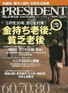 プレジデント 2012年11/12号 金持ち老後、貧乏老後 (雑誌) / プレジデント社