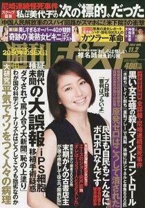 週刊ポスト 2012年11/2号 【表紙】 長澤まさみ (雑誌) / 小学館
