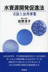 水資源開発促進法 立法と公共事業 (単行本・ムック) / 政野淳子/著