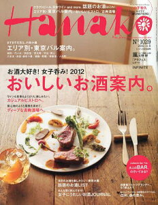 Hanako (ハナコ) 2012年11/8号 【特集】 おいしいお酒案内 (雑誌) / マガジンハウス