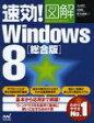 速効!図解Windows 8 総合版 (単行本・ムック) / 川上恭子/著 白鳥睦/著 野々山美紀/著