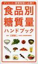 食品別糖質量ハンドブック ダイエット・糖質制限に必携!! (単行本・ムック) / 江部康二/監修
