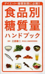 食品別糖質量ハンドブック ダイエット・糖質制限に必携!![本/雑誌] (単行本・ムック) / 江部康二