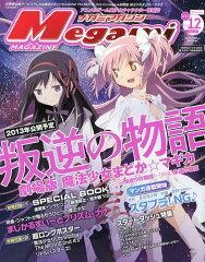 Megami MAGAZINE (メガミマガジン) 2012年12月号 【付録】 「劇場版 魔法少女まどか☆マギ」...
