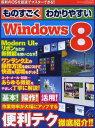 ものすごくわかりやすいWindows8 これ1冊で最新OSの便利機能を使いこなせる!! (三才ムック) (...