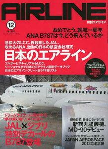 【送料無料選択可!】AIR LINE (エアー・ライン) 2012年12月号 (雑誌) / イカロス出版