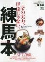 練馬本 (エイムック2488) (単行本・ムック) / エイ出版社