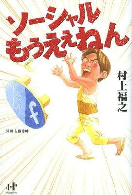 ソーシャルもうええねん (Nanaブックス) (単行本・ムック) / 村上福之/著
