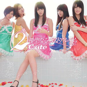 (2) ℃-ute神聖なるベストアルバム [DVD付初回生産限定盤 A] / ℃-ute