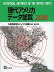 現代アメリカデータ総覧 2010 / 原タイトル:Statistical Abstract of the United States (単行本・ムック) / アメリカ合衆国商務省センサス局/編 鳥居泰彦/監訳
