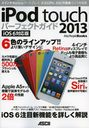 iPod touchパーフェクトガイド 2013 (MacPeople) (単行本・ムック) / マックピープル編集部/著