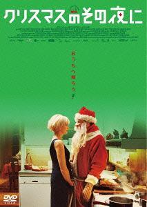 ロングライド『クリスマスのその夜に』